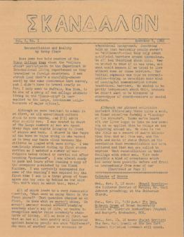 Skandalon, Vol. 1, No. 3