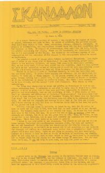 Skandalon, Vol. 5, No. 2