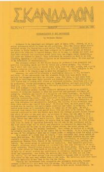 Skandalon, Vol. 4, No. 7