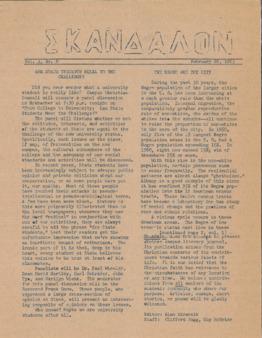 Skandalon, Vol. 1, No. 8